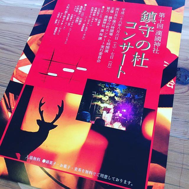 8月6日 7日は漢国神社(かんごうじんじゃ)の鎮守の杜コンサート!#奈良 #漢国神社 #ウガヤ近く