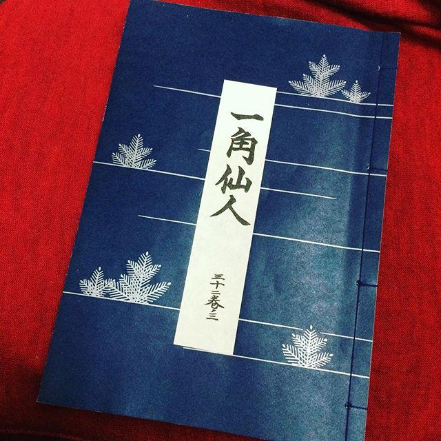 金春流(こんばるりゅう)の能を観てきました!詳しくは『奈良のおすすめブログ』にてプロフィールのリンクから見てくださいね!#奈良 #金春流 #能 #奈良国際フォーラム #三輪 #一角仙人 #演出が面白い #奈良が好き